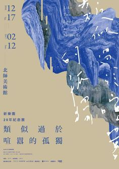 MoNTUE 北師美術館(Museum of National Taipei University of Education) Creative Poster Design, Graphic Design Posters, Graphic Design Inspiration, Text Poster, Typography Poster, Book Design, Cover Design, Layout Design, Chinese Posters