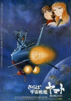 Japanese movie poster for Farewell Space Battleship Yamato: Soldiers of Love - Toshio Masuda. Manga Anime, Sci Fi Anime, Anime English Dubbed, Streaming Anime, Star Blazers, Space Battles, Star Wars, Action, Science And Nature