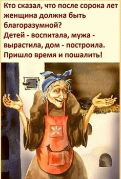 Russian Humor, Clever Quotes, Sad Girl, Poems, My Life, Life Quotes, Lol, Baseball Cards, Funny