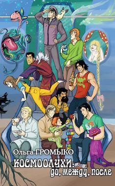 Book Fandoms, Comic Books, Fantasy, Comics, Cover, Beautiful, Cartoons, Fantasy Books, Cartoons