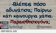 αστειες εικονες με ατακες Funny Qoutes, Funny Picture Quotes, Funny Photos, Funny Pins, Funny Stuff, Greek Quotes, True Words, Just For Laughs, Funny Moments
