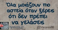 Funny Drawings, Greek Quotes, Funny Images, Wise Words, Haha, Funny Quotes, Jokes, Wisdom, Humor