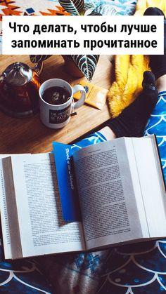 Что нужно делать до, во время и после работы с книгой. Infj Love, Good Books, Books To Read, Reasons I Love You, Brain Training, Study Hard, School Notes, Self Development, Learn English