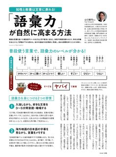 語彙力が自然に高まる方法① Study Skills, Study Tips, Life Words, Magic Words, Study Notes, Study Motivation, Communication Skills, Powerful Words, How To Better Yourself