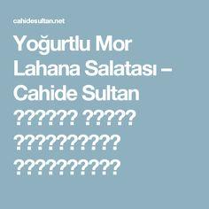 Yoğurtlu Mor Lahana Salatası – Cahide Sultan بِسْمِ اللهِ الرَّحْمنِ الرَّحِيمِ
