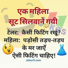 Hindi Jokes for Indian Women Funny Selfie Quotes, Funny Love Jokes, Latest Funny Jokes, Funny Jokes In Hindi, Cute Funny Baby Videos, Cute Funny Quotes, Sarcastic Quotes, Comedy Quotes, Jokes Quotes