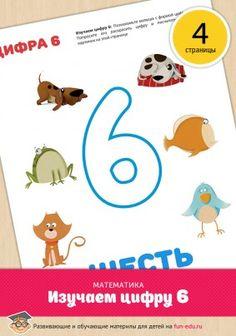 Ура! Малыш уже знает первые пять цифр числового ряда? Тогда пора познакомить его с шестеркой. Скачайте обучающий математическийматериал со страницы сайта и не забудьте поделиться с друзьями.Дополнительный материал по ссылке.