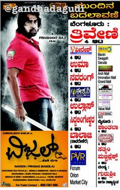 Whistle new kannada movie poster #chitragudi