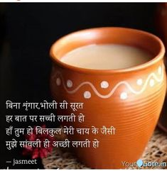Hindi Attitude Quotes, True Feelings Quotes, Feelings Words, Good Thoughts Quotes, Hindi Quotes, Tea Lover Quotes, Chai Quotes, Hindi Shayari Love, Gulzar Quotes
