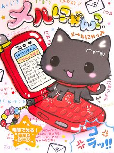 Cellphone Nyanko by Kamio cute memo sheet ** Learn more about #cats with Ozzi Cat Magazine >> http://OzziCat.com.au **