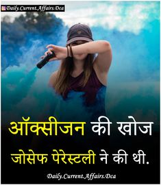 General Knowledge Book, Gernal Knowledge, Knowledge Quotes, Amazing Science Facts, Good Vocabulary Words, Psychology Fun Facts, Interesting Facts About World, Education Information, India Facts