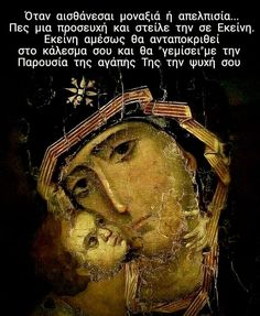 Cool Words, Wise Words, Orthodox Christianity, Greek Quotes, Christian Faith, Life Images, Positive Thoughts, Word Of God, Picture Quotes