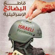 No financies el apartheid y el asesinato, Boicot a Irsrael