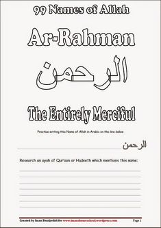 *** Download Names of Allah Worksheets *** A set of worksheets covering 99 Names of Allah