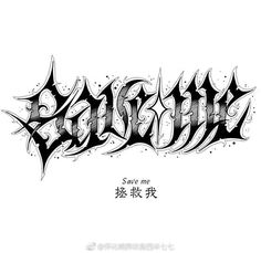 Calligraphy Tattoo Fonts, Tattoo Lettering Design, Graffiti Font Style, Graffiti Lettering, Eagle Tattoos, Word Tattoos, Tattoo Sketches, Tattoo Drawings, Chest Tattoo Words