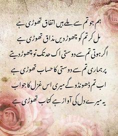 Urdu Funny Poetry, Poetry Quotes In Urdu, Love Poetry Urdu, Nice Poetry, Image Poetry, Sweet Romantic Quotes, Urdu Poetry Romantic, Soul Poetry, Poetry Feelings