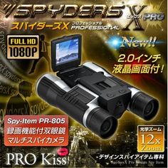 最新!超小型カメラ最前線: デジタル双眼鏡型 超小型ビデオカメラ スパイカメラ スパイダーズX PRO (PR-805)フルハイ...