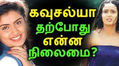 கவுசல்யா தற்போது என்ன நிலைமை   Tamil Cinema News   Kollywood News   Tamil Cinema SeithigalKausalya is an Indian actress who acted many films in Tamil, Malayalam, Telugu and Kannada. Her original name was Nandini. She played important roles ... Check more at http://tamil.swengen.com/%e0%ae%95%e0%ae%b5%e0%af%81%e0%ae%9a%e0%ae%b2%e0%af%8d%e0%ae%af%e0%ae%be-%e0%ae%a4%e0%ae%b1%e0%af%8d%e0%ae%aa%e0%af%8b%e0%ae%a4%e0%af%81-%e0%ae%8e%e0%ae%a9%e0%af%8d%e0%ae%a9-%e0%ae%a8%e0%ae%bf/