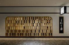 心斎橋 にし家 | BAMBOO MEDIA もっと見る Retail Facade, Shop Facade, Shop Front Design, Store Design, Screen Design, Wall Design, Cafe Restaurant, Restaurant Design, Facade Design Pattern