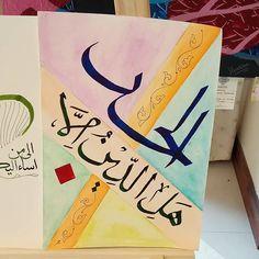 هل الدين إلا #الحب My entry in #calligraphy #contest held by @the_radiantarts in #mumbai . Wrote this in 20 minutes. #watercolor background by @myletteringpage  #art #arabiccalligraphy #arabic_calligraphy #handlettering #handwriting  #الخط #الخط_العربي #خط_الثلث #الزخارف_الإسلامية