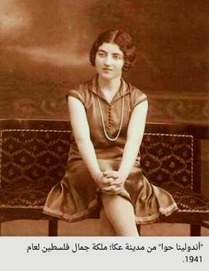 Palestinian Andolina Hawa - from Akka and Miss Palestine in 1941