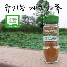 유기농 맥코믹 계피가루 분말 35g, 계피가루먹는법
