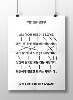 Translation for love.