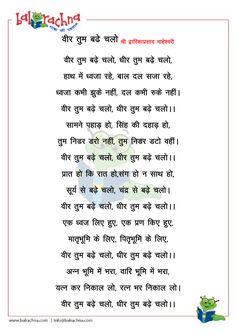 Hindi Worksheets, 1st Grade Worksheets, Motivational Quotes In Hindi, Hindi Quotes, Hindi Poems For Kids, Radha Krishna Quotes, Good Notes, Good Grades