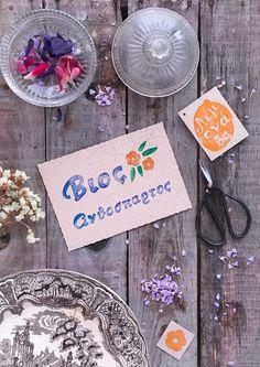 Γλυκό Περγαμόντο !! | NEANIKON Bergamot, Stationary