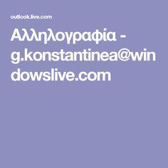 Αλληλογραφία - g.konstantinea@windowslive.com