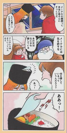 No idea what this means but found it funny Japanese Funny, Studio Ghibli Art, Art Reference Poses, Wtf Funny, Manga Anime, Geek Stuff, Animation, Humor, Comics