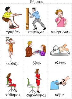 Kids Pages - Verbs 4 - multiple available! Learning English For Kids, English Lessons For Kids, Kids English, English Tips, English Language Learning, Teaching English, English Study, English Verbs, English Vocabulary Words