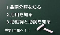 中学国語の文法は習う順番がおかしい!小学生のうちに知っておきたい3つのこと - 学習塾 Step by Step(ステップバイステップ)
