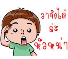 Kumphan Khalow สต กเกอร Line Line Store สต กเกอร ภาพตลก ร ปตลก