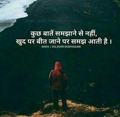 My thoughts. Hindi Quotes Images, Hindi Words, Hindi Quotes On Life, Motivational Quotes In Hindi, Hurt Quotes, Inspirational Quotes, Cute Quotes For Life, Life Quotes Pictures, Nepali Love Quotes