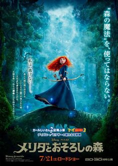 Japan's poster for Disney Pixar's Brave (can you spot the bear? apparently it's in all the Brave posters...Pixar easter eggs!)