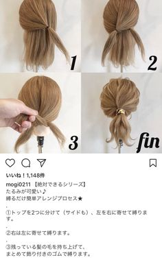 The Most Beautiful Wedding Hairstyles Work Hairstyles, Pretty Hairstyles, Easy Hair Up, Hair Arrange, Stylish Hair, Hair Hacks, Hair Trends, Hair And Nails, Curly Hair Styles