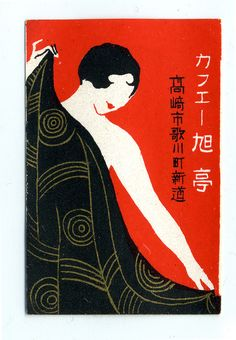 Japanese 20's matchbox design