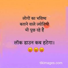 funny jokes images in hindi for whatsapp Best English jokes images in 2020 - tikimages Jokes In Hindi Images, Jokes Photos, Funny Jokes In Hindi, Very Funny Jokes, Cute Memes, Funny Images, Hilarious, Comedy Quotes, Hindi Quotes