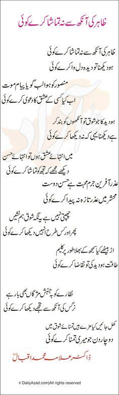 Allama Iqbal, Iqbal Poetry, Punjabi Poetry, Love Poetry Urdu, Math, Math Resources, Mathematics