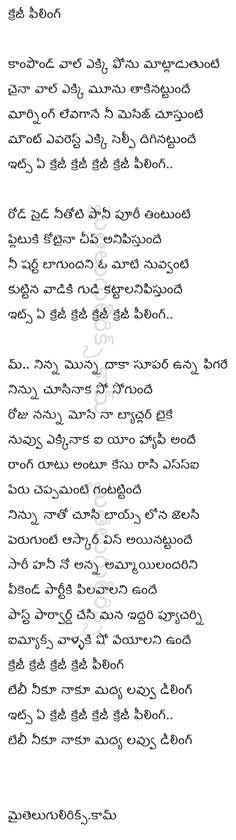Nenu-Sailaja - Crazy Feeling   kāmpauṇḍ vāl ekk lyrics - err