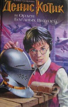Harry Potter book rip offs
