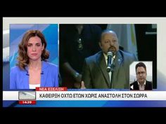 ΕΚΤΑΚΤΟ: 8 ΧΡΟΝΙΑ ΚΑΘΕΙΡΞΗ ΣΤΟΝ ΣΩΡΡΑ ΓΙΑ ΚΑΚΟΥΡΓΗΜΑ !!! http://www.kinima-ypervasi.gr/2017/03/8.html #Υπερβαση #Σωρρας #Greece
