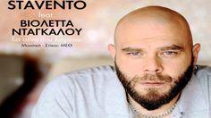Stavento feat. Βιολέττα Νταγκάλου - Για σένα που λατρεύω 2014 Tv, Music, Youtube, Musica, Musik, Music Games, Youtubers, Muziek, Youtube Movies