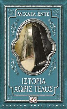 Ιστορία χωρίς τέλος-Μίκαελ Έντε My Books, Reading, Kids, Greek, Libros, Young Children, Boys, Word Reading, Children