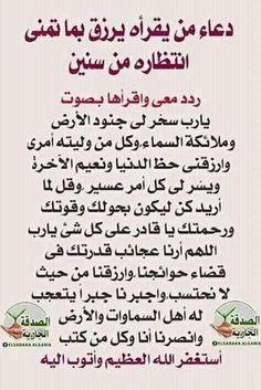 Coran pour réaliser tes besoins