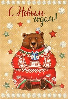 С Новым Годом=] Merry Christmas Card, Christmas Mood, Christmas Clipart, Merry Christmas And Happy New Year, Christmas Greeting Cards, Christmas Printables, Christmas Greetings, Vintage Christmas, New Year Illustration