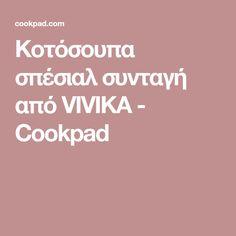 Κοτόσουπα σπέσιαλ συνταγή από VIVIΚΑ - Cookpad