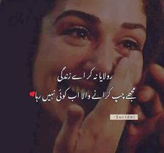 Love Poetry in Urdu when you want to express your love to someone or share your emotions by words, but it is hard to say your feelings. At this time, the love poetry will help you and do a work for you by using a few love lines. Love Quotes In Urdu, Poetry Quotes In Urdu, Urdu Love Words, Best Urdu Poetry Images, Love Quotes With Images, Love Poetry Urdu, Islamic Love Quotes, Best Love Quotes, Islamic Inspirational Quotes