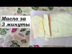 Τυροκομικά - YouTube Keto Drink, Butter, Heavy Whipping Cream, Camembert Cheese, Dairy, Potatoes, Healthy Recipes, Meals, Fruit